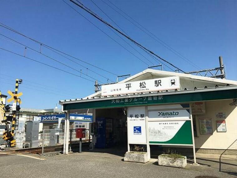 山陽電鉄網干線「平松駅」をご利用いただけます
