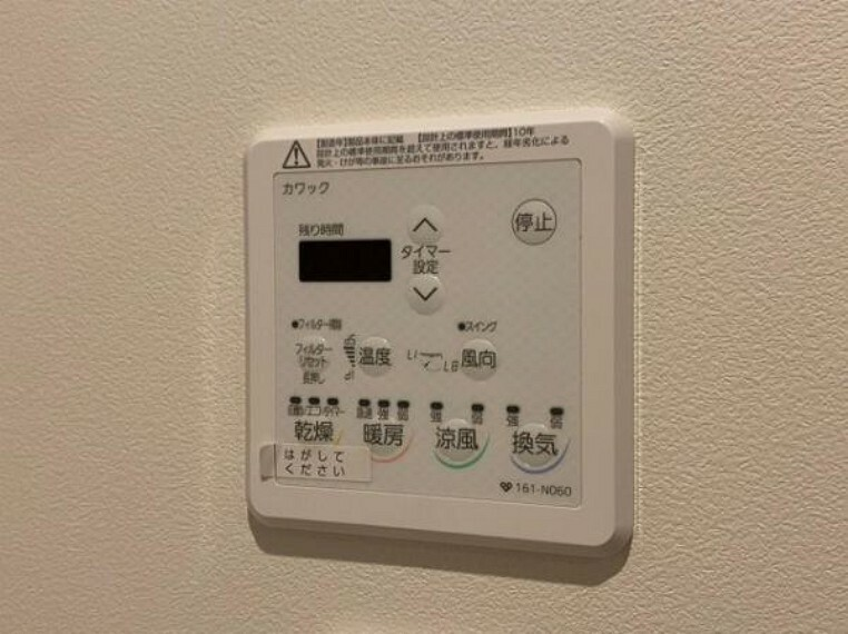 発電・温水設備 寒い日や花粉の季節に助かる浴室暖房乾燥機