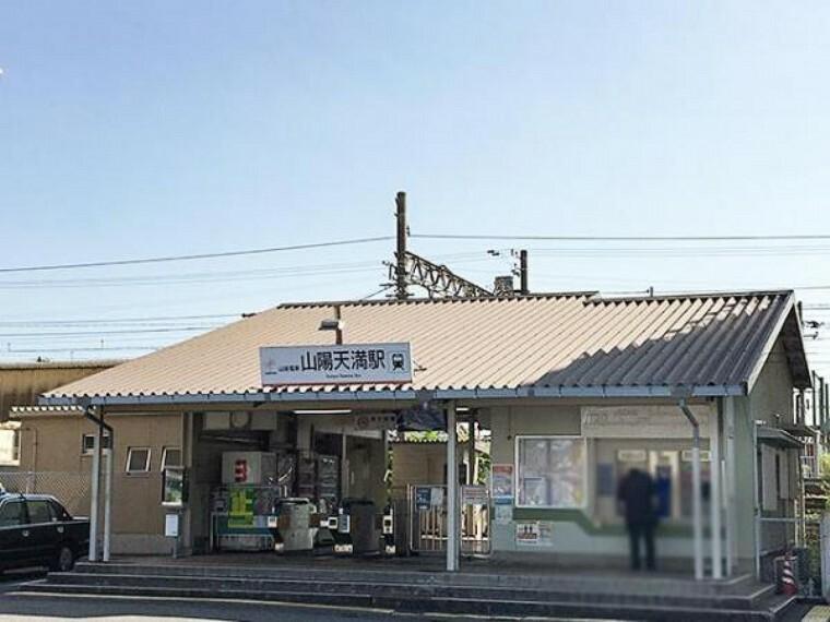 山陽電鉄網干線「山陽天満駅」まで徒歩約9分(約720m)