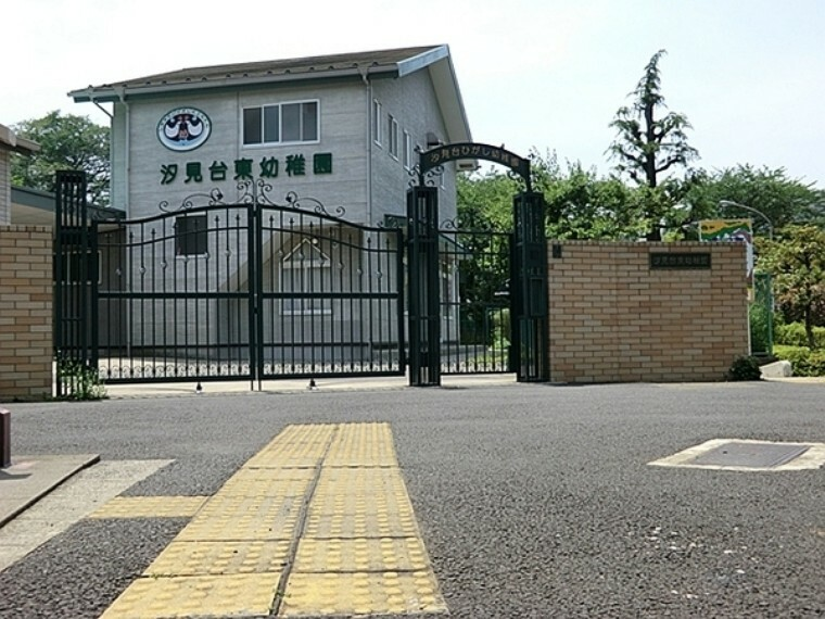 幼稚園・保育園 汐見台東幼稚園 公認私立幼稚園。幼児を良い環境の中で育み、明るく健やかな心身の発達をめざします。