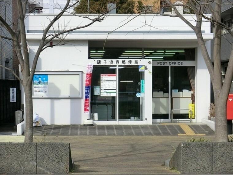 郵便局 磯子浜西郵便局