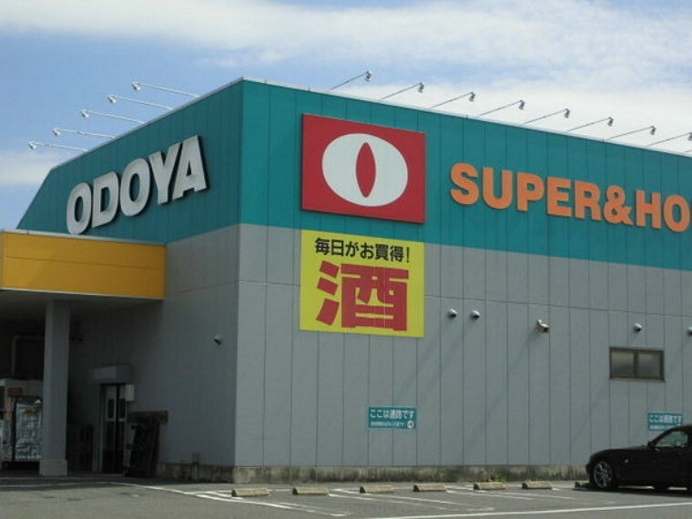 スーパー ODOYA羽鳥野店