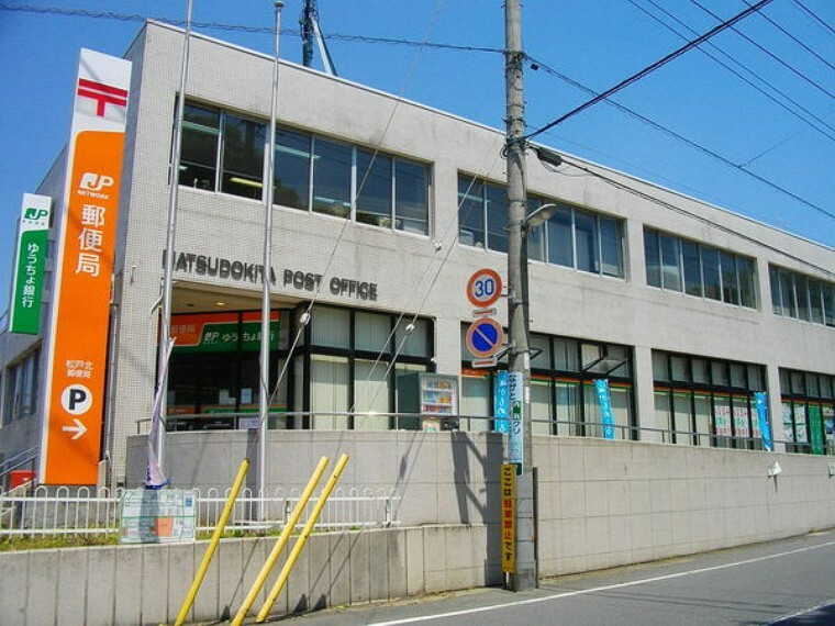 郵便局 松戸北郵便局 徒歩約10分!急ぎの郵便もラクラク発送!