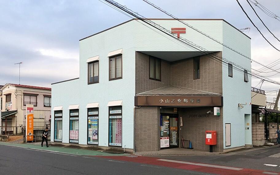 小山乙女郵便局