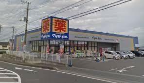 ドラッグストア マツモトキヨシ清見台東店 徒歩5分。