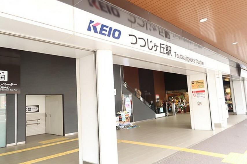 周辺の街並み つつじケ丘駅