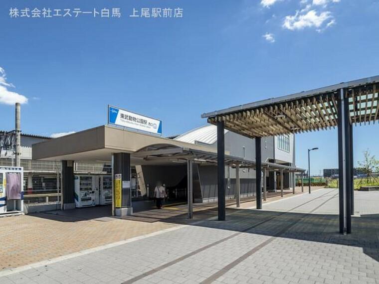 東武伊勢崎・大師線「東武動物公園」駅