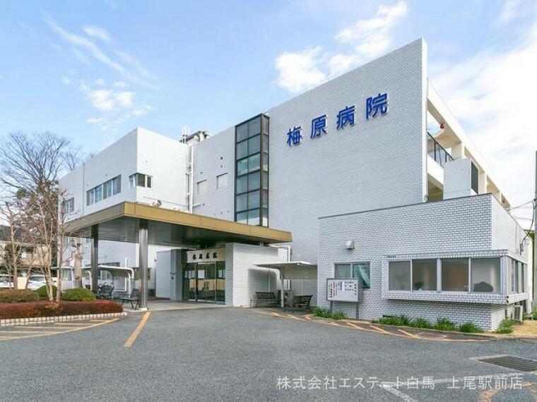 病院 梅原病院