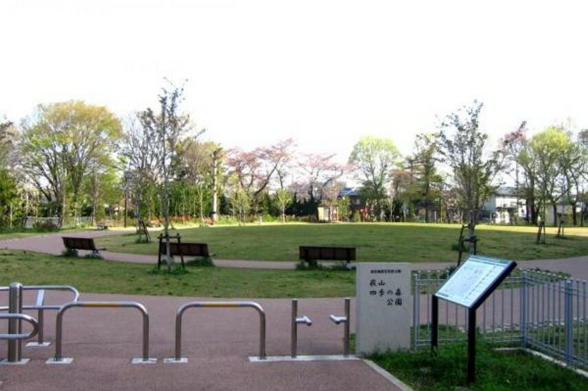 公園 萩山四季の森公園
