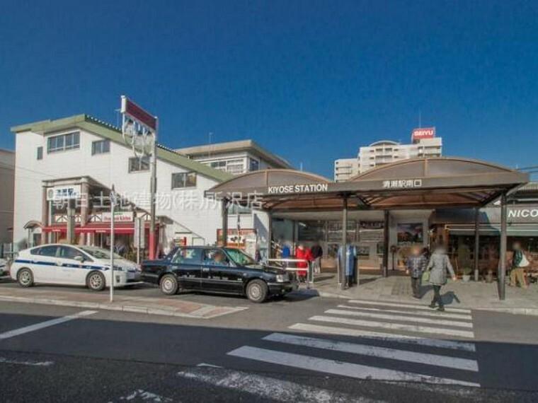 西武池袋線「清瀬」駅まで徒歩22分