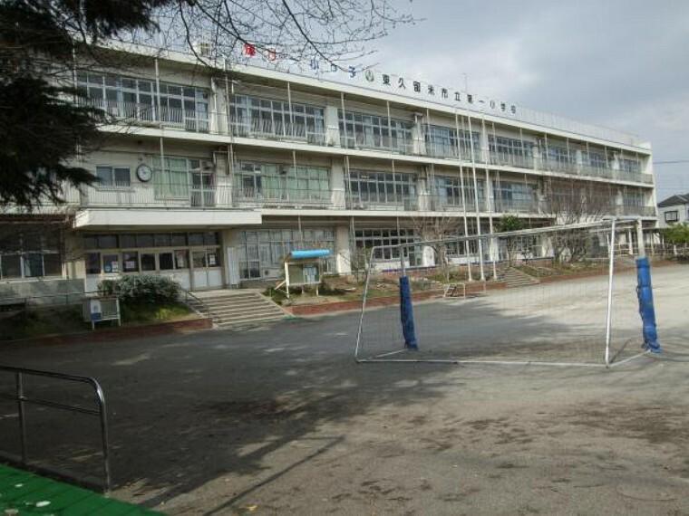 小学校 東久留米市立第一小学校 695m
