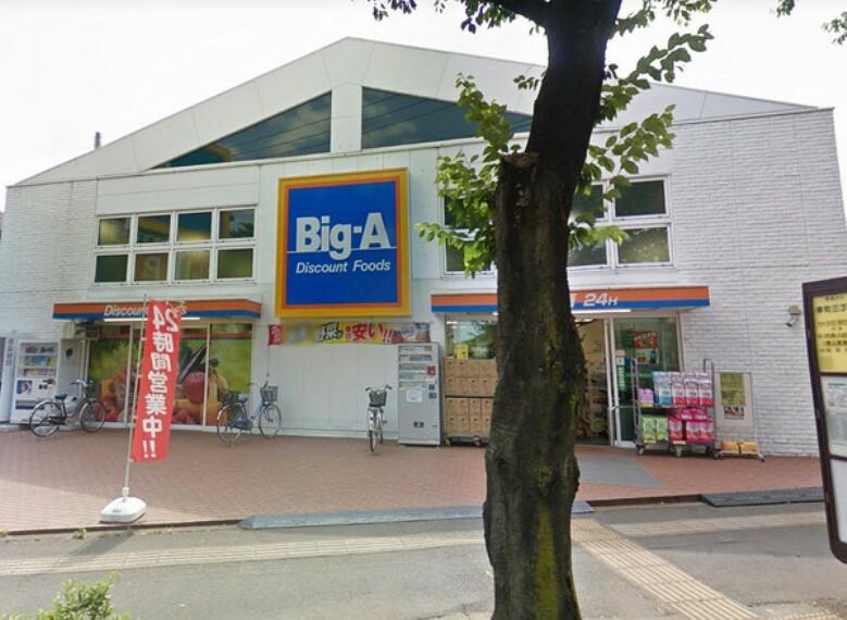 スーパー Big-A(ビッグ・エー) 東久留米幸町店 167m