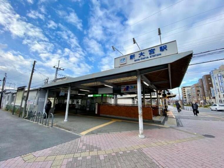 近鉄難波・奈良線「新大宮駅」をご利用いただけます