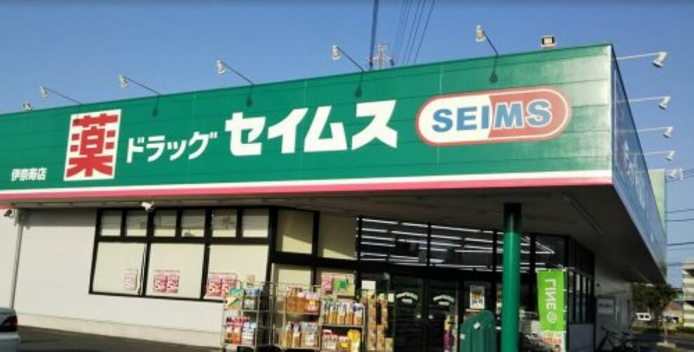 ドラッグストア 【ドラッグストア】ドラッグセイムス伊奈寿店まで1553m
