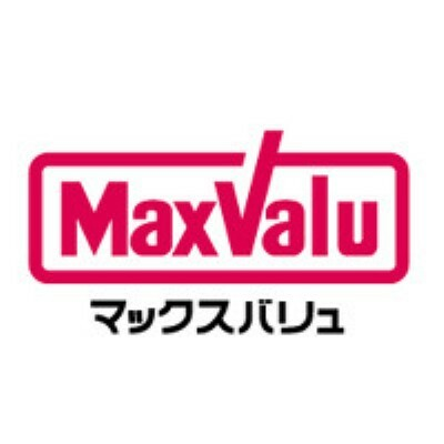 スーパー 【スーパー】Maxvalu Express(マックスバリュエクスプレス) 二日市店まで575m
