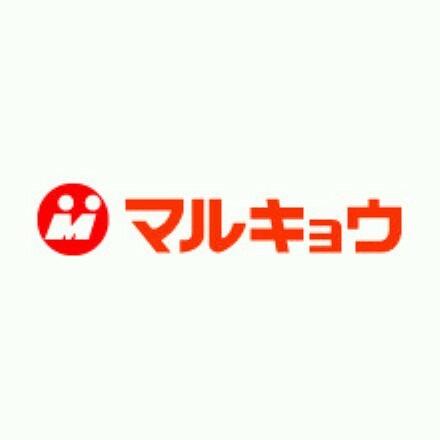 スーパー 【スーパー】マルキョウ 二日市店まで1215m