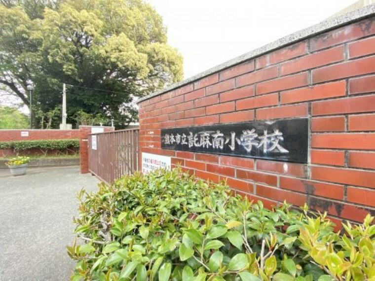 小学校 【小学校】熊本市立託麻南小学校まで1418m
