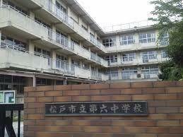 中学校 松戸市立第六中学校 徒歩26分。