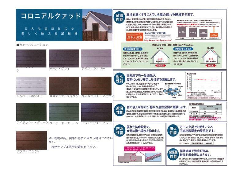 屋根材(カラーセレクト可)