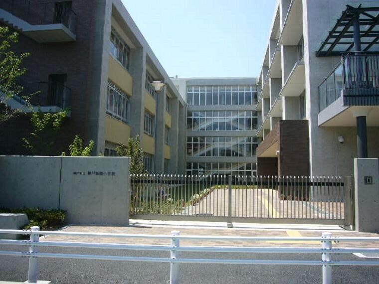 小学校 神戸市立 神戸祇園小学校