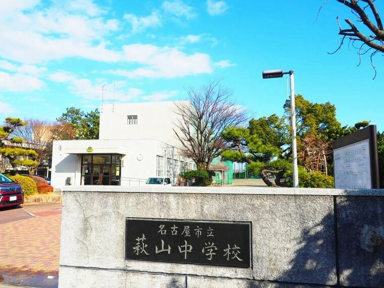 中学校 萩山中学校