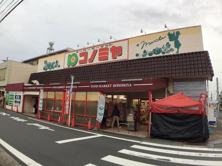 スーパー コノミヤ中根店