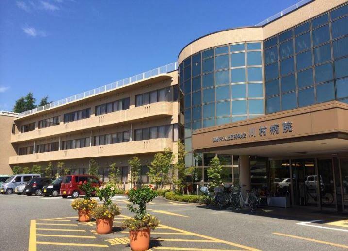 病院 「医療法人社団秀峰会川村病院 」