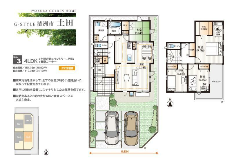 間取り図 No.3  4LDK+土間収納+パントリー+WIC+書斎コーナー