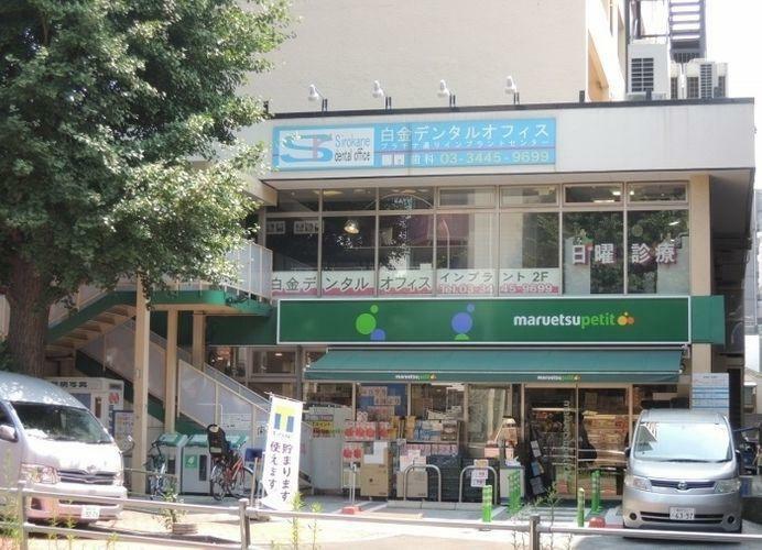 スーパー マルエツプチ白金台プラチナ通り店まで徒歩4分。