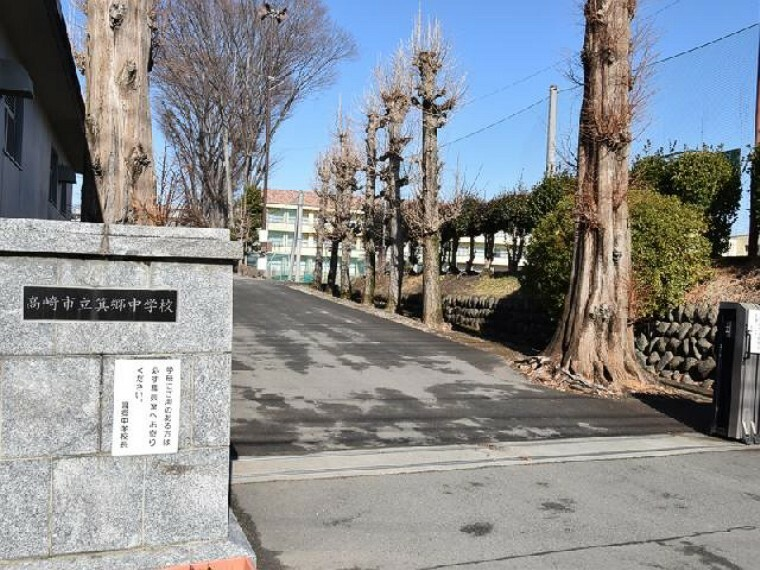 中学校 箕郷中学校