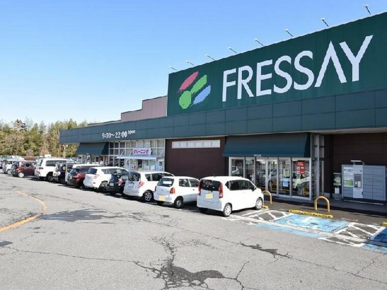 フレッセイ箕郷店・・・おいしさと鮮度・安心・安全にこだわった食品を提供しているスーパーです。