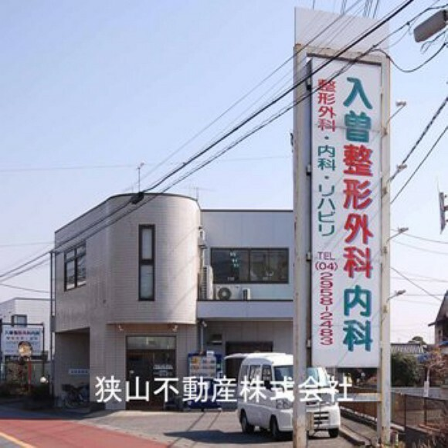 病院 【整形外科】入曽整形外科内科まで1267m