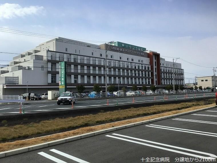 病院 十全記念病院(約2100m・車で6分)患者様に愛され、信頼される地域の中核・かかりつけ病院です。