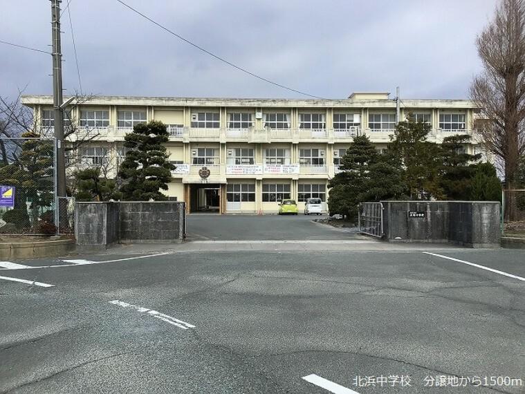 中学校 北浜中学校(約1500m徒歩19分)生徒数679人(令和3年5月1日) 学校教育目標は「自他を敬愛し自立できる生徒」です。