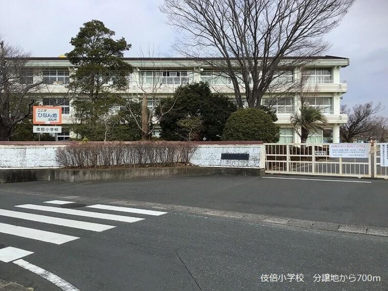 小学校 伎倍小学校(約700m徒歩9分)児童数433人(令和3年5月1日) 学校教育目標は「ともに自分らしさを磨く子」です。