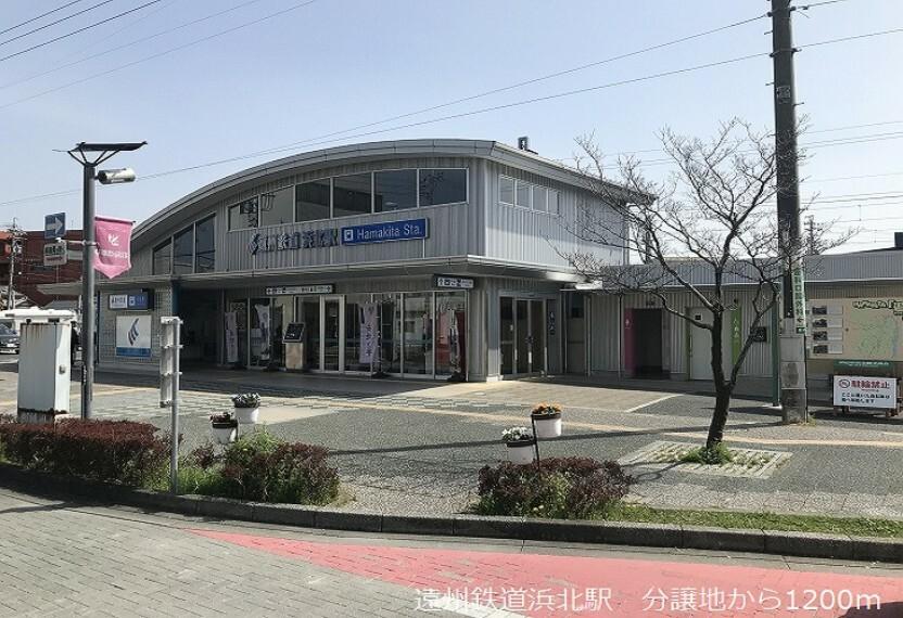 遠州鉄道浜北駅(約1200m徒歩15分) 通称「あかでん」は地域の大動脈です。新浜松駅まで22分です。