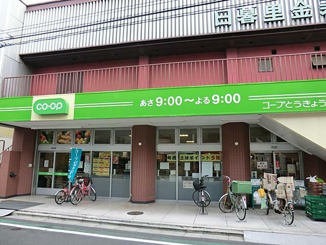 スーパー コープみらい日暮里店 東京都荒川区東日暮里3丁目31-18