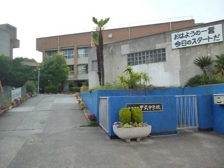 中学校 西宮市立甲武中学校
