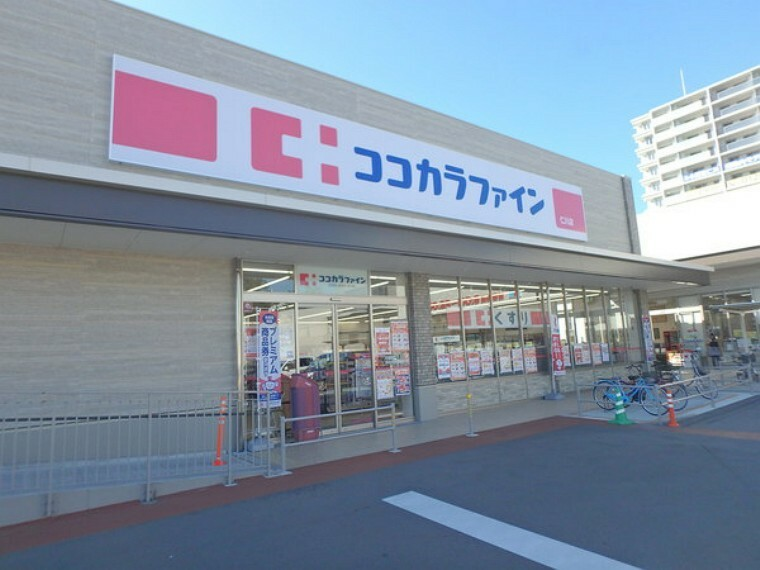 ドラッグストア ココカラファイン仁川店