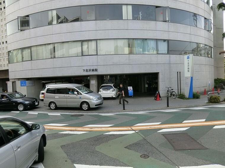 周辺環境 下北沢病院