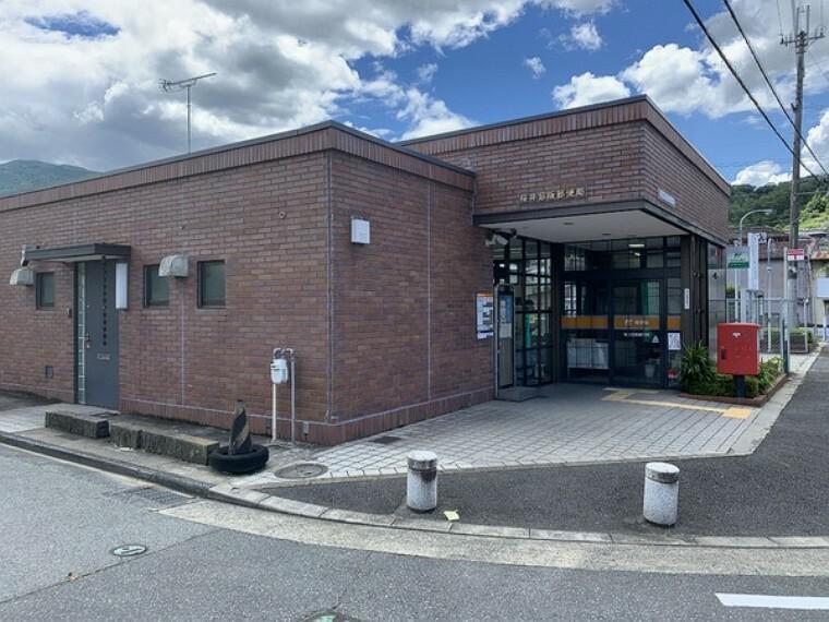 郵便局 桜井忍阪郵便局