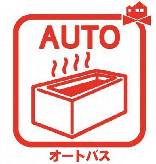 オートバス機能でお好みの湯量・温度に調整された浴槽いつでも使えます!