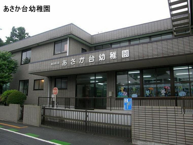 幼稚園・保育園 【幼稚園】あさか台幼稚園まで1190m