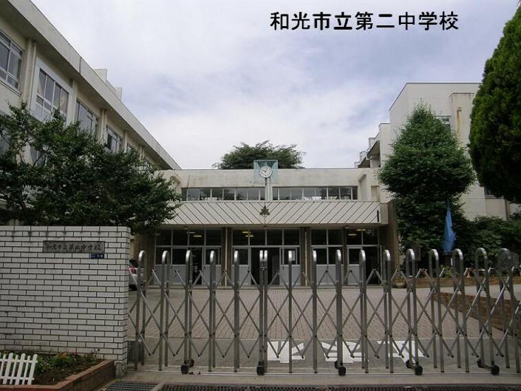 中学校 【中学校】和光市立 第二中学校まで1930m