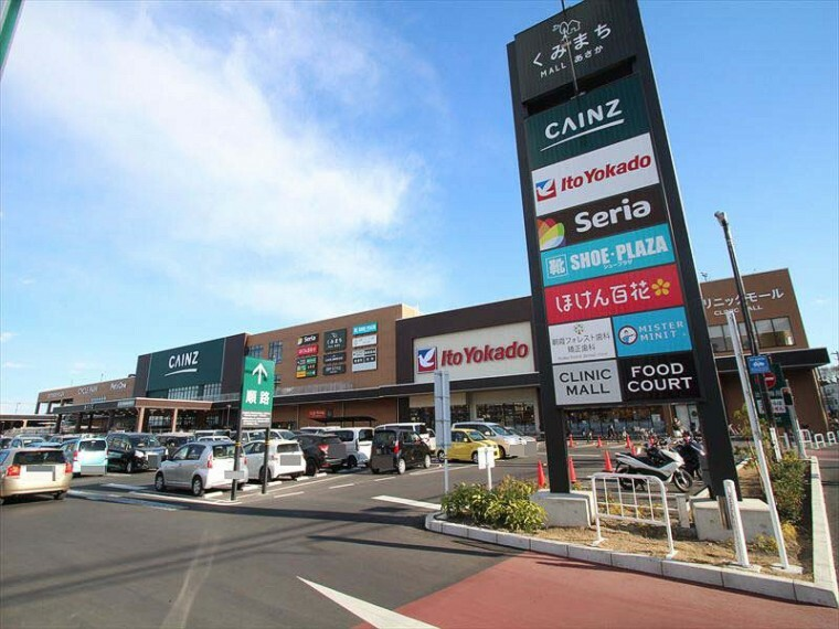 ショッピングセンター 【ショッピングセンター】くみまちモールあさか店まで1970m