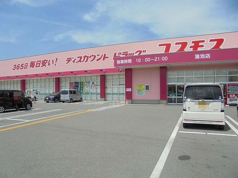 【ディスカウントショップ】コスモス 蓮池店まで918m