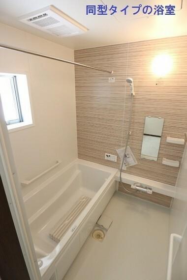 同仕様写真(内観) 浴室乾燥機付でランドリーパイプも設置されているので雨の日の洗濯物も安心して干せます。 足を伸ばして肩まで浸かることができる浴槽は日々の疲れを癒してくれます。