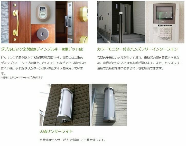 ピッキング防止のディンプルキー使用。 また、カラーモニター付きハンズフリーインターフォンで来訪者がモニターで確認できるため安心です。 玄関灯は人を感知すると点灯するセンサータイプ。