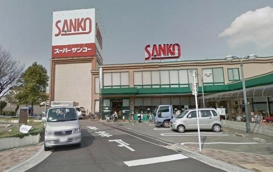 スーパー スーパーサンコー八尾店