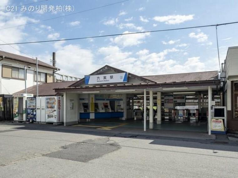 東武野田線「六実」駅